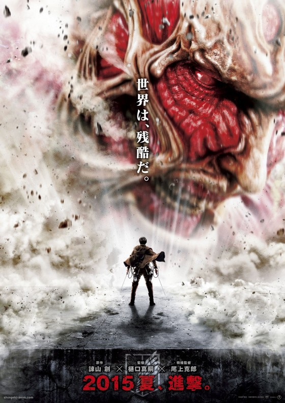 Filme – Shingeki no Kyojin (Attack on Titan) Live Action